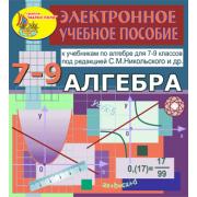 Электронное пособие по алгебре для 7-9 классов к учебнику С....