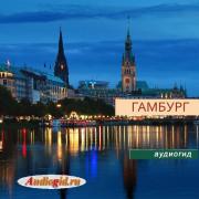 Гамбург (аудиогид серии Германия) 1.0...