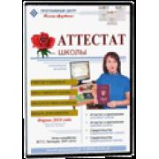 Аттестат школы 6.0.5