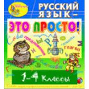 Электронное учебное пособие Русский язык  это просто! 1-4 кл...