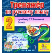 Интерактивный тренажер по русскому языку для второго класса ...