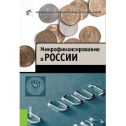 Микрофинансирование в России 1.0