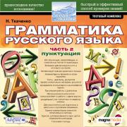 Тесты по грамматике русского языка. Часть 2 - Пунктуация...