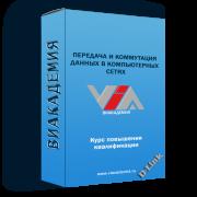 Курс повышения квалификации Передача и коммутация данных в к...