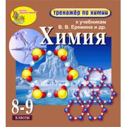 Интерактивный тренажёр к учебникам В.В. Еремина и др. Химия,...