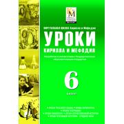Сборник Уроки Кирилла и Мефодия. 6 класс Версия2.1.6...