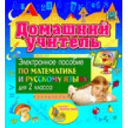 Электронное пособие для 2 класса Домашний учитель 2.3...