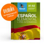 Интерактивный учебник испанского языка. Уровни Elemental + У...