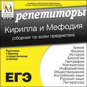 Репетиторы Кирилла и Мефодия (сборник по всем предметам) Вер...