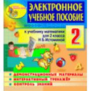 Электронное пособие по математике для 2 класса к учебнику Н....