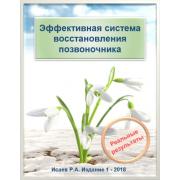 Эффективная система восстановления позвоночника (электронная...