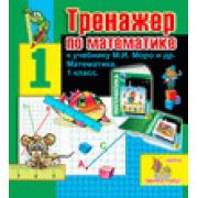 Интерактивный тренажёр по математике для первого класса к уч...