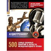 Система знаний по международному праву. 500 самых важных пон...