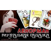 Виртуальная гадалка Ленорман 2009