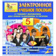 Электронное пособие по математике для 5 класса к учебнику Г....