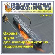 Охрана труда для изолировщиков на гидроизоляции. НТБ-37...