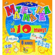 Мультимедийное учебное пособие для 6 класса Математика за 10...