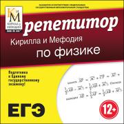 Репетитор Кирилла и Мефодия по физике Версия 16.1.5...