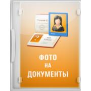 Фото на документы СТАНДАРТ 8.35