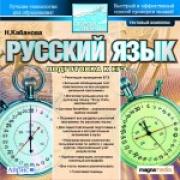 Тематический тестовый комплекс. Русский язык. Подготовка к Е...