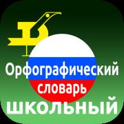 Орфографический словарь русского языка для Android...