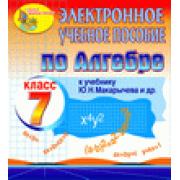 Электронное пособие для 7 класса к учебнику Ю.Н. Макарычева ...