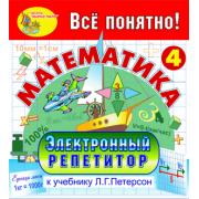 Электронный репетитор по математике для 4 класса к учебнику ...
