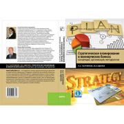 Стратегическое планирование в коммерческих банках: концепция...