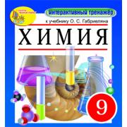 Интерактивный тренажёр к учебнику О.С. Габриеляна. Химия, 9 ...
