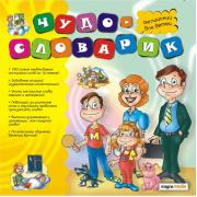 Чудо-словарик: Английский для детей...