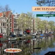 Амстердам (аудиогид серии Нидерланды) 1.0...