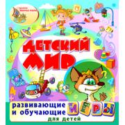 Детский мир 2.5