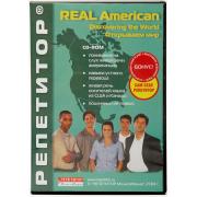 Real American. Выпуск: Открываем мир. Электронная версия для...