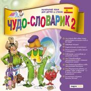 Чудо-словарик 2: Испанский язык для детей 250 новых слов и в...