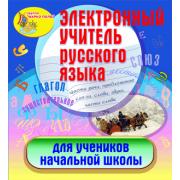 Электронный учитель русского языка 2.1...