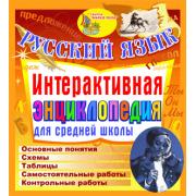Русский язык. Интерактивная энциклопедия для средней школы 2...