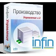 Инфин-Производство 12.1