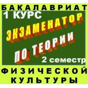 Программное тестирование по теории физической культуры (бака...