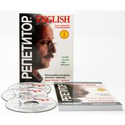 РЕПЕТИТОР English электронная версия для скачивания «Базовая...