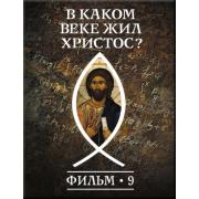 История: наука или вымысел? Фильм9. В каком веке жил Христос...