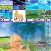 Уроки Photoshop - Чудеса 1.0
