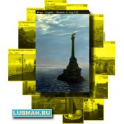 Крым Головоломка №008, серии: Искусство спасёт Мир!...