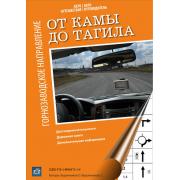 Путешествие-путеводитель От Камы до Тагила. Горнозаводское н...