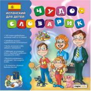Чудо-словарик: Испанский для детей...