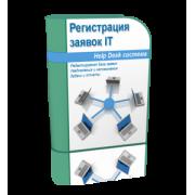 Регистрация заявок IT 6.8.1