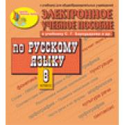 Электронное пособие по русскому языку для 8 класса к учебник...
