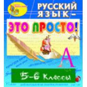 Электронное учебное пособие Русский язык  это просто! 5-6 кл...