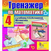 Интерактивный тренажёр по математике для 4 класса к учебнику...