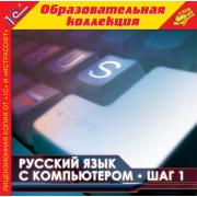 Русский язык с компьютером. Шаг 1 1.0 (интерфейсы русский, а...