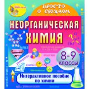 Электронное пособие Просто о сложном. Неорганическая химия 2...